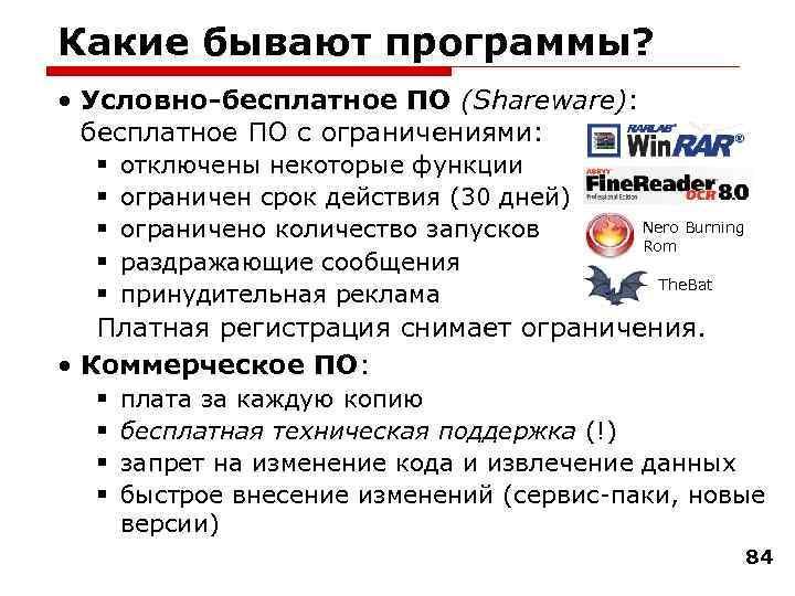 Какие бывают программы?  • Условно-бесплатное ПО (Shareware):  бесплатное ПО с ограничениями: