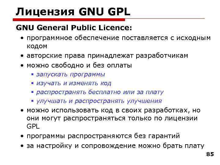 Лицензия GNU GPL GNU General Public Licence:  • программное обеспечение поставляется с исходным