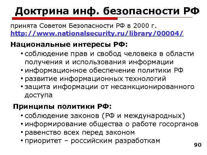 Доктрина инф. безопасности РФ принята Советом Безопасности РФ в 2000 г. http: //www.