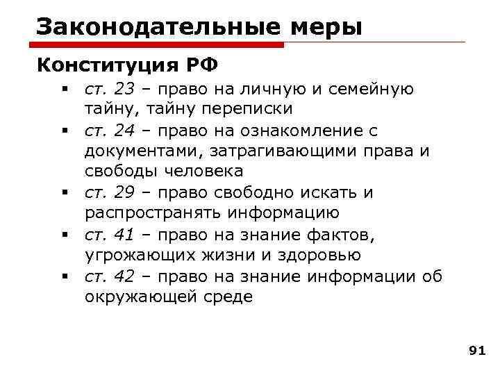 Законодательные меры Конституция РФ § ст. 23 – право на личную и семейную