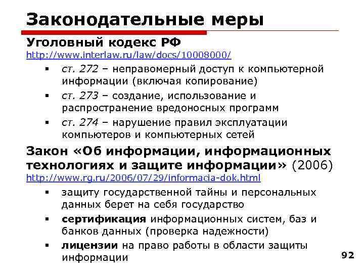 Законодательные меры Уголовный кодекс РФ http: //www. interlaw. ru/law/docs/10008000/ §  ст. 272 –