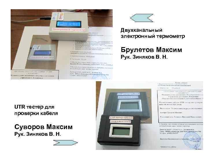 Двухканальный     электронный термометр