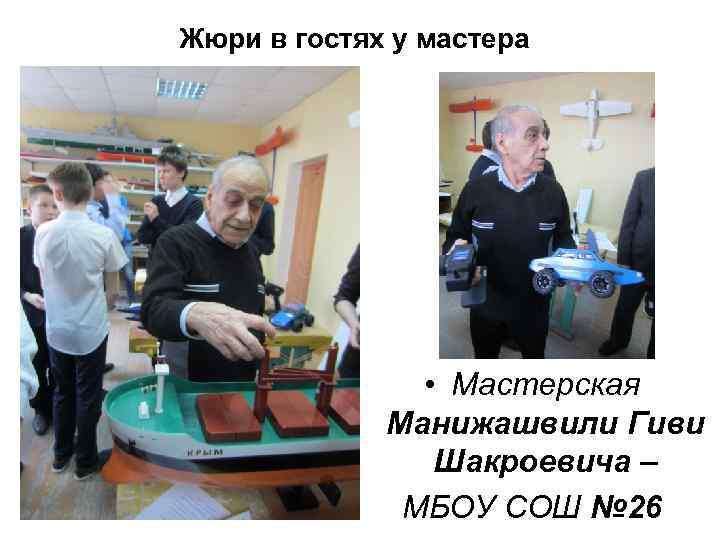 Жюри в гостях у мастера     • Мастерская   Манижашвили