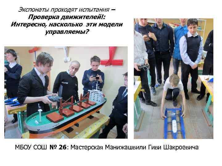 Экспонаты проходят испытания – Проверка движителей!: Интересно, насколько эти модели  управляемы?