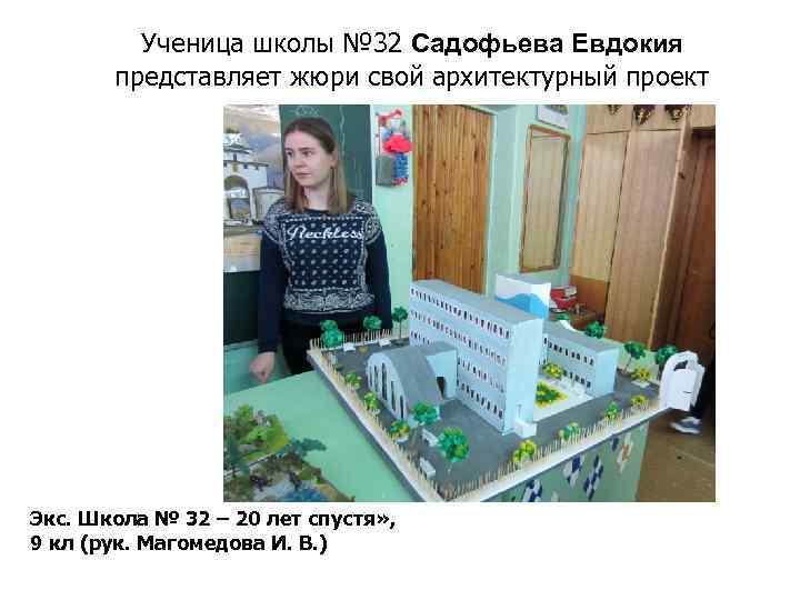 Ученица школы № 32 Садофьева Евдокия  представляет жюри свой архитектурный