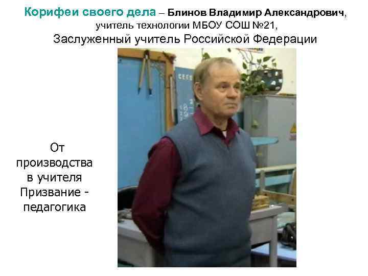 Корифеи своего дела – Блинов Владимир Александрович,   учитель технологии МБОУ СОШ