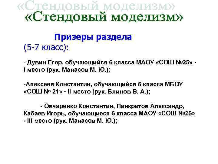 Призеры раздела (5 -7 класс): - Дувин Егор, обучающийся 6 класса МАОУ