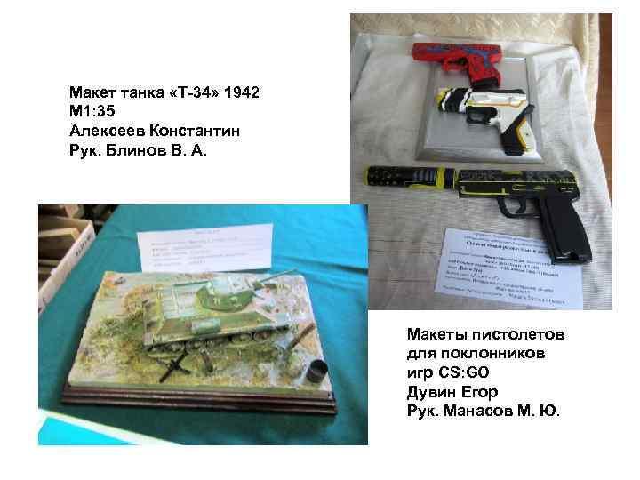 Макет танка «Т-34» 1942 М 1: 35 Алексеев Константин Рук. Блинов В. А.
