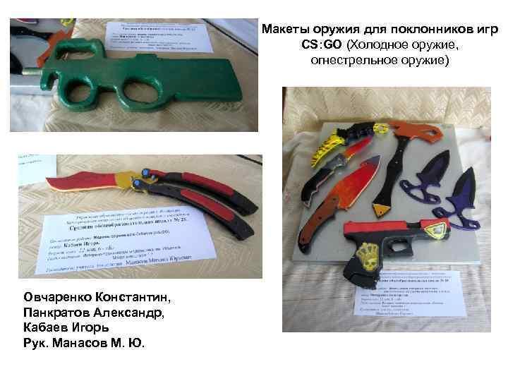 Макеты оружия для поклонников игр     CS: