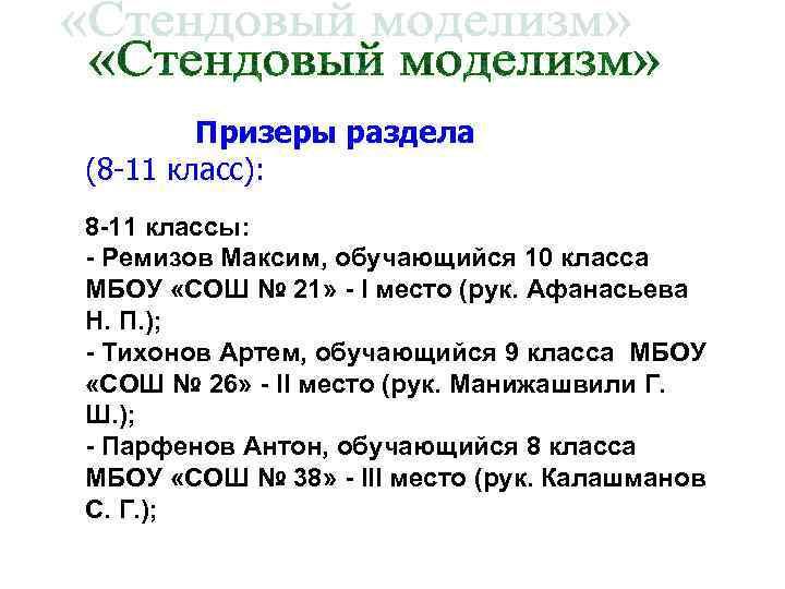 Призеры раздела (8 -11 класс): 8 -11 классы: - Ремизов Максим, обучающийся