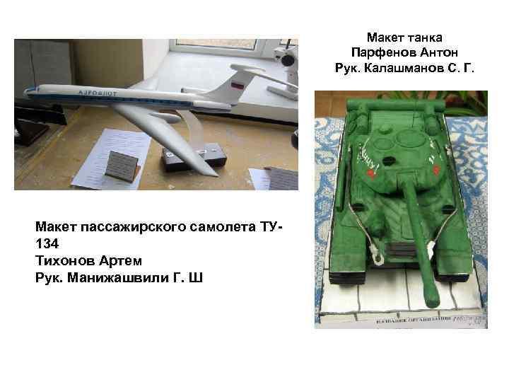 Макет танка       Парфенов Антон
