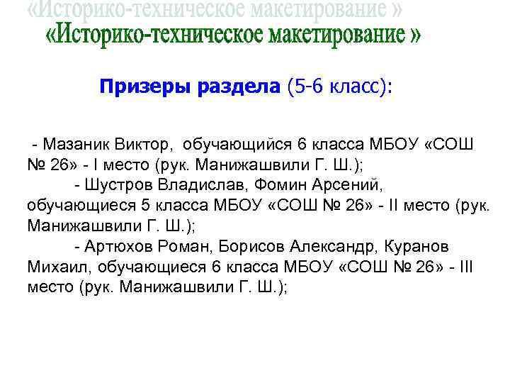 Призеры раздела (5 -6 класс):  - Мазаник Виктор, обучающийся 6 класса