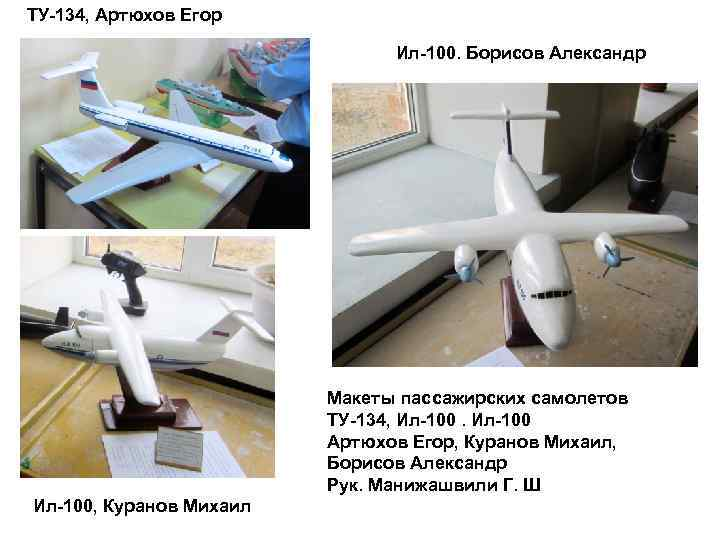 ТУ-134, Артюхов Егор       Ил-100. Борисов Александр