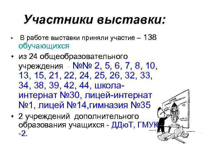 Участники выставки:  •  В работе выставки приняли участие – 138