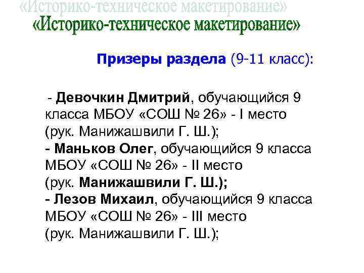 Призеры раздела (9 -11 класс):  - Девочкин Дмитрий, обучающийся 9 класса МБОУ