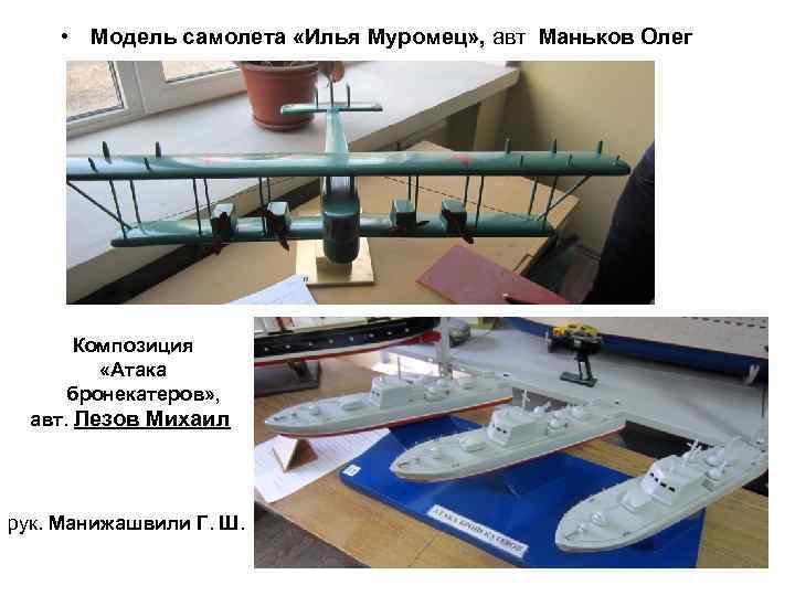 • Модель самолета «Илья Муромец» , авт Маньков Олег  Композиция  «Атака