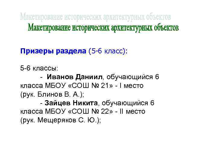 Призеры раздела (5 -6 класс):  5 -6 классы:   - Иванов Даниил,