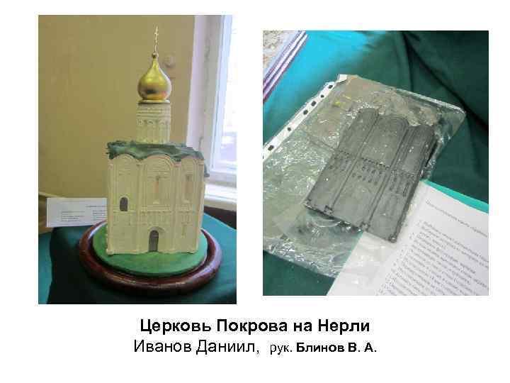 Церковь Покрова на Нерли Иванов Даниил, рук. Блинов В. А.