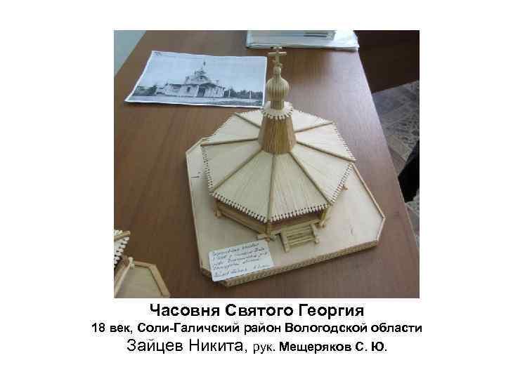 Часовня Святого Георгия 18 век, Соли-Галичский район Вологодской области Зайцев Никита, рук.