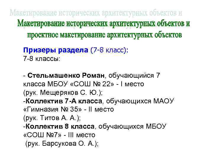 Призеры раздела (7 -8 класс): 7 -8 классы:  - Стельмашенко Роман, обучающийся 7