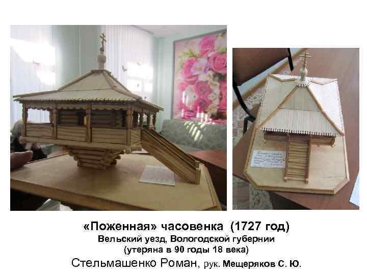 «Поженная» часовенка (1727 год) Вельский уезд, Вологодской губернии   (утеряна в