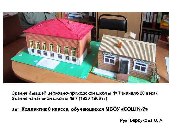 Здание бывшей церковно-приходской школы № 7 (начало 20 века) Здание начальной школы № 7