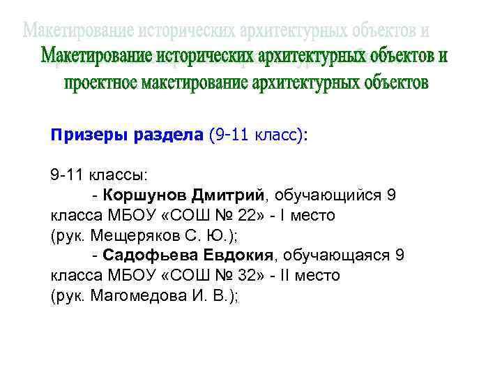 Призеры раздела (9 -11 класс):  9 -11 классы:  - Коршунов Дмитрий, обучающийся