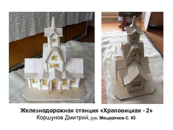 Железнодорожная станция «Храповицкая - 2» Коршунов Дмитрий, рук. Мещеряков С. Ю.