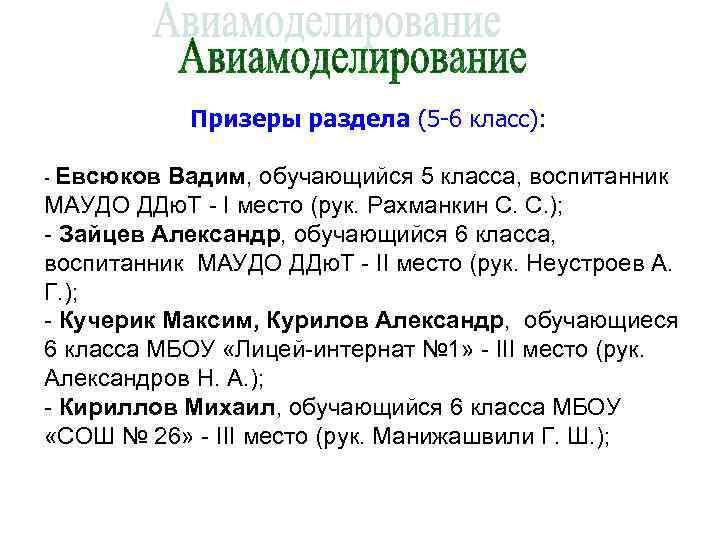 Призеры раздела (5 -6 класс):  - Евсюков Вадим, обучающийся 5 класса,