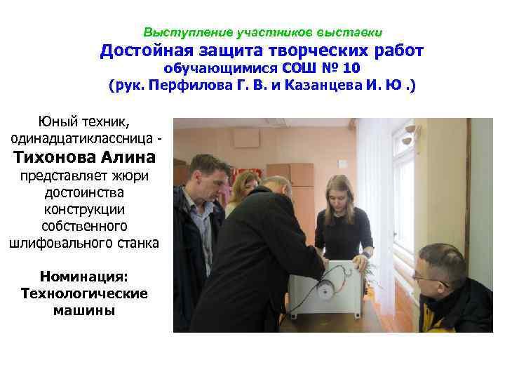 Выступление участников выставки   Достойная защита творческих работ