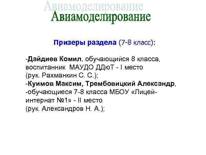 Призеры раздела (7 -8 класс):  -Дайдиев Комил, обучающийся 8 класса, воспитанник