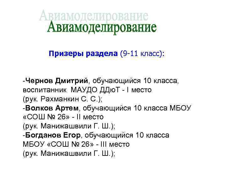 Призеры раздела (9 -11 класс):  -Чернов Дмитрий, обучающийся 10 класса, воспитанник МАУДО