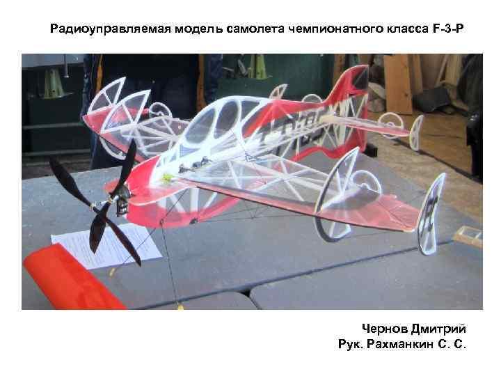 Радиоуправляемая модель самолета чемпионатного класса F-3 -P     Чернов Дмитрий