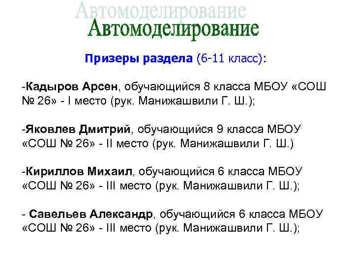 Призеры раздела (6 -11 класс):  -Кадыров Арсен, обучающийся 8 класса