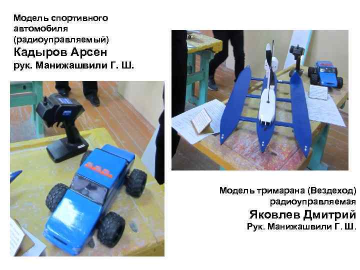 Модель спортивного автомобиля (радиоуправляемый) Кадыров Арсен рук. Манижашвили Г. Ш.