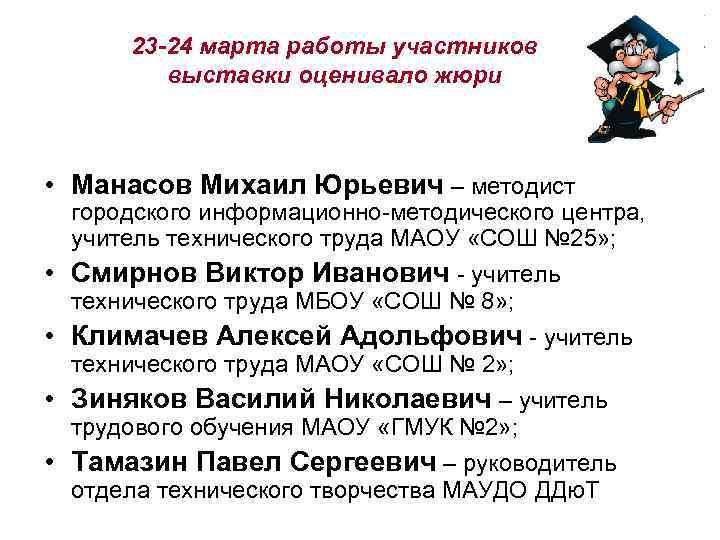 23 -24 марта работы участников   выставки оценивало жюри • Манасов Михаил
