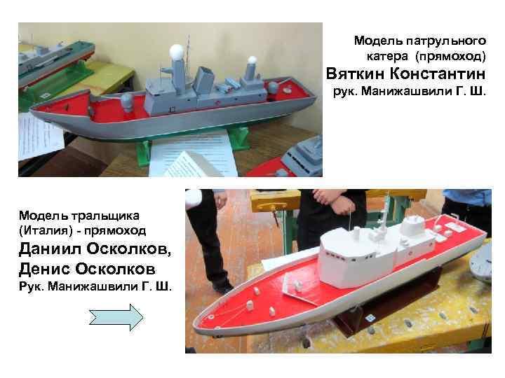 Модель патрульного     катера (прямоход)