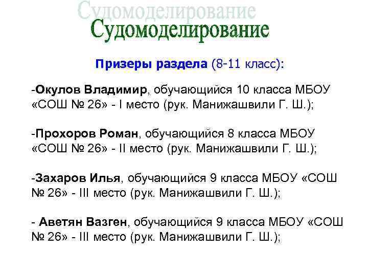 Призеры раздела (8 -11 класс):  -Окулов Владимир, обучающийся 10 класса