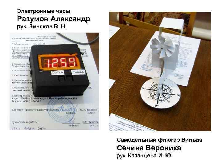Электронные часы Разумов Александр рук. Зиняков В. Н.      Самодельный