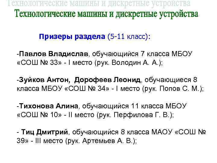 Призеры раздела (5 -11 класс):  -Павлов Владислав, обучающийся 7 класса МБОУ «СОШ