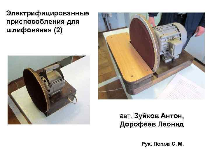 Электрифицированные приспособления для шлифования (2)      авт. Зуйков Антон,