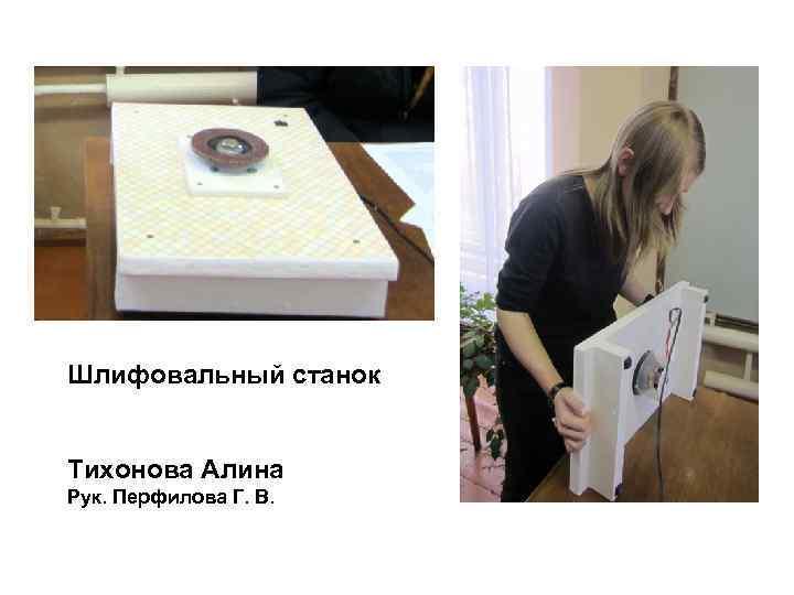 Шлифовальный станок  Тихонова Алина Рук. Перфилова Г. В.