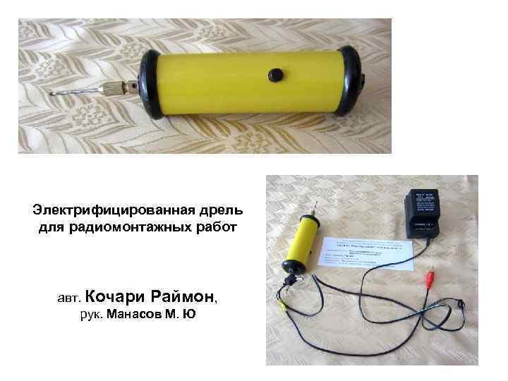 Электрифицированная дрель для радиомонтажных работ  авт. Кочари Раймон,   рук. Манасов М.