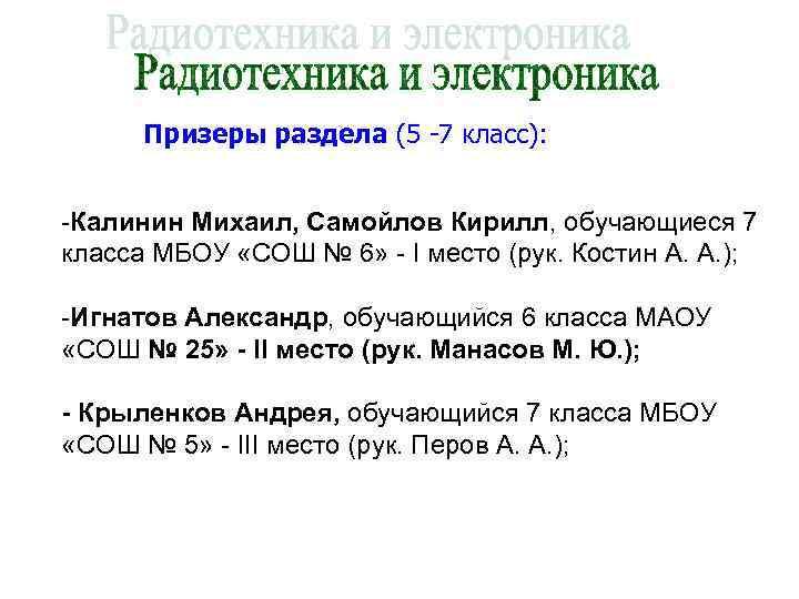 Призеры раздела (5 -7 класс):  -Калинин Михаил, Самойлов Кирилл, обучающиеся 7 класса