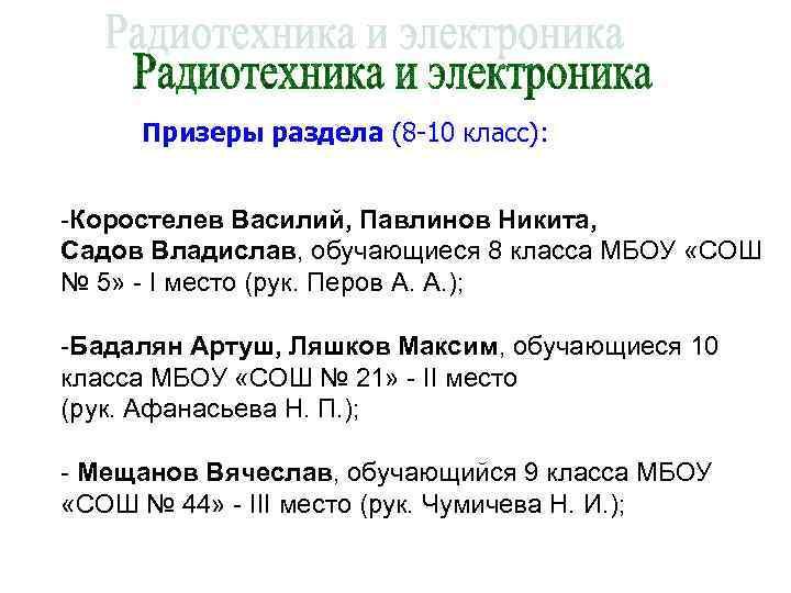 Призеры раздела (8 -10 класс):  -Коростелев Василий, Павлинов Никита, Садов Владислав, обучающиеся