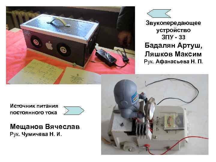 Звукопередающее     устройство