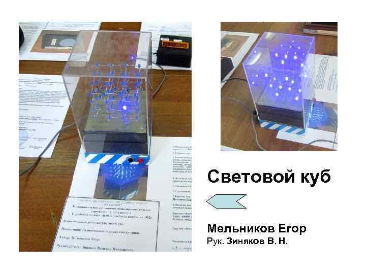 Световой куб Мельников Егор Рук. Зиняков В. Н.
