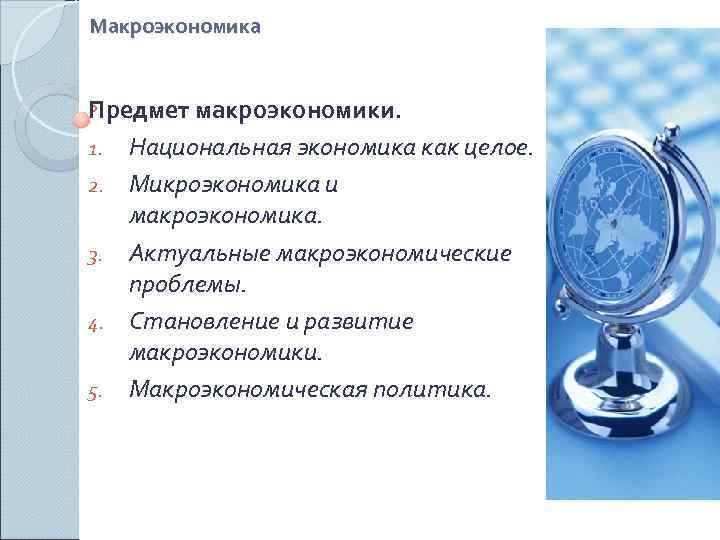 Макроэкономика  Предмет макроэкономики. 1. Национальная экономика как целое. 2. Микроэкономика и  макроэкономика.