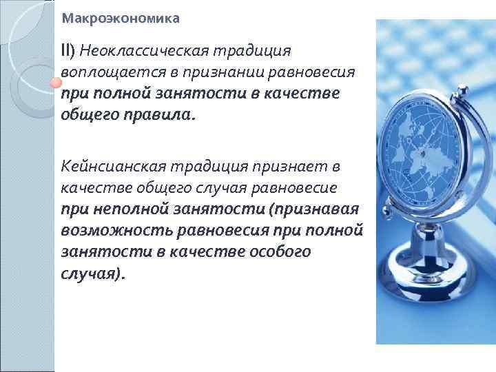 Макроэкономика II) Неоклассическая традиция воплощается в признании равновесия при полной занятости в качестве общего