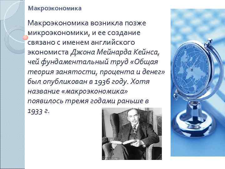 Макроэкономика возникла позже микроэкономики, и ее создание связано с именем английского экономиста Джона Мейнарда